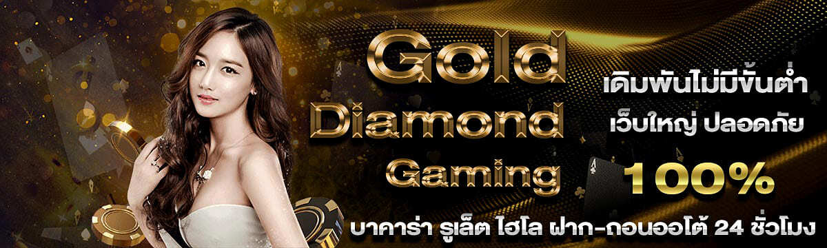You are currently viewing GDG GOLD DIAMOND GAMING